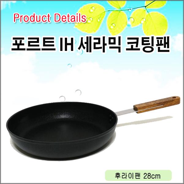 키친아트 포르트 IH세라믹코팅 후라이팬 28cm