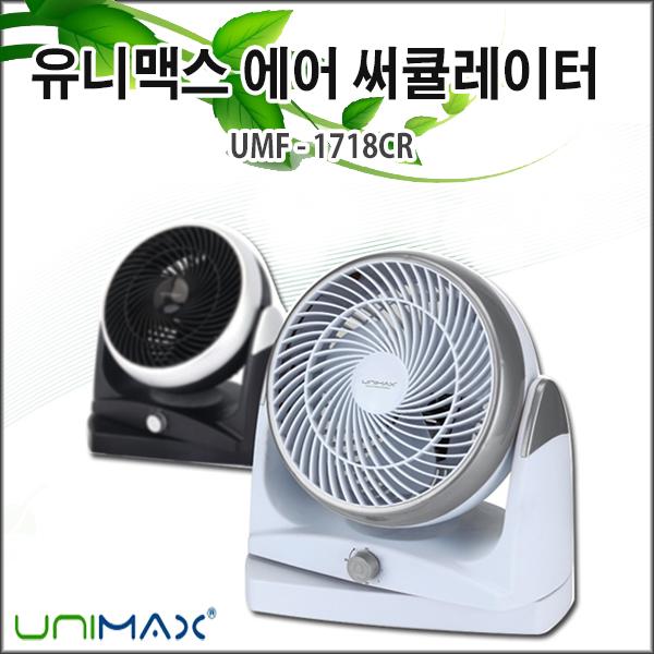 유니맥스 에어 써큘레이터UMF-1718CR