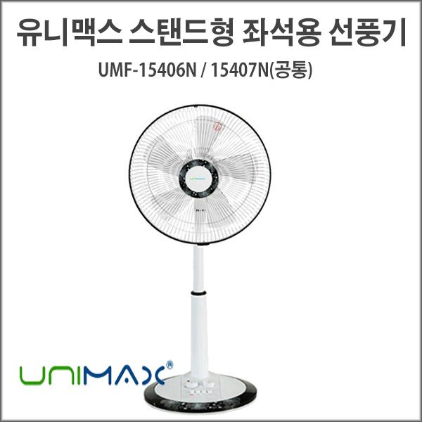 유니맥스 스탠드형 14인치 좌석용선풍기UMF-15406N 15407N(공통)