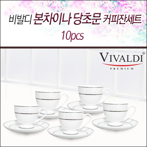 비발디 본차이나 당초문 커피잔10p세트