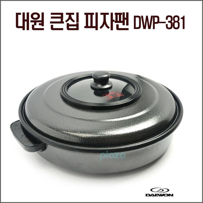 대원 큰집 피자팬 DWP-381 46cm