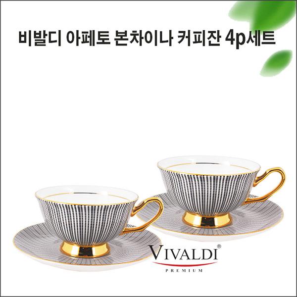 비발디 본차이나 아페토 커피잔 4p세트