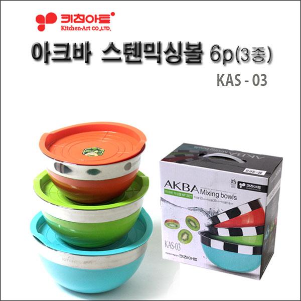 키친아트 아크바 스텐믹싱볼3종(6p)세트