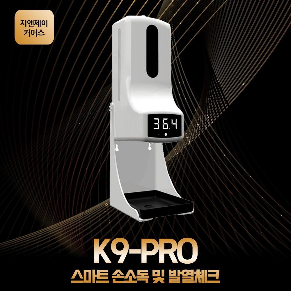 K9 손소독제 손세정제 세정제 자동손세정기