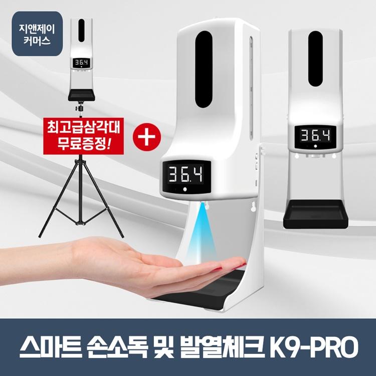 지앤제이k9 자동손세정기 손소독제 손세정제 세정제