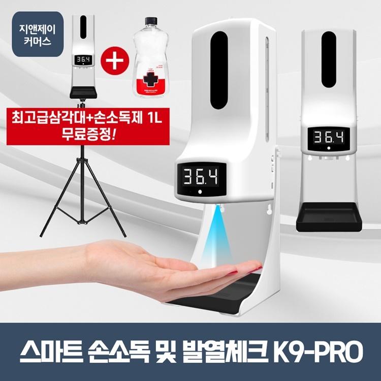 손세정제디스펜서 살균기 K9 휴대용손소독제