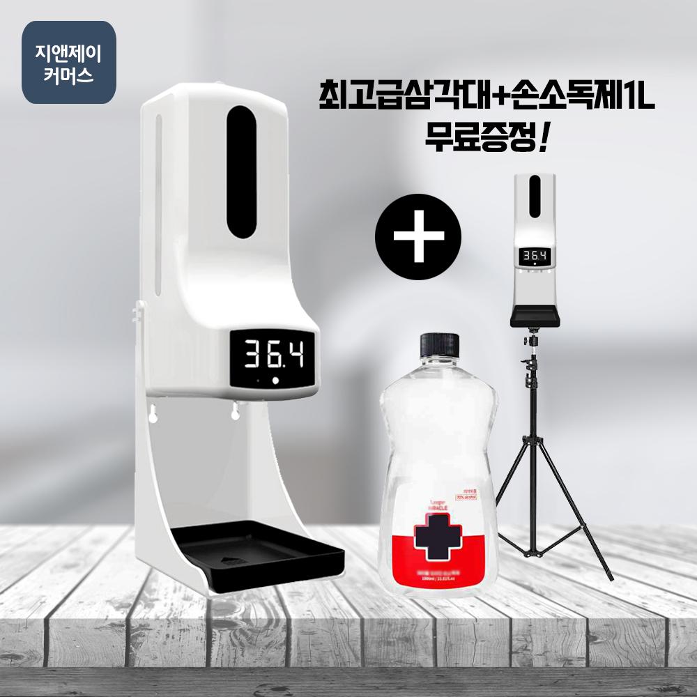 k9 손세정제 자동손세정기 세정제 손소독제