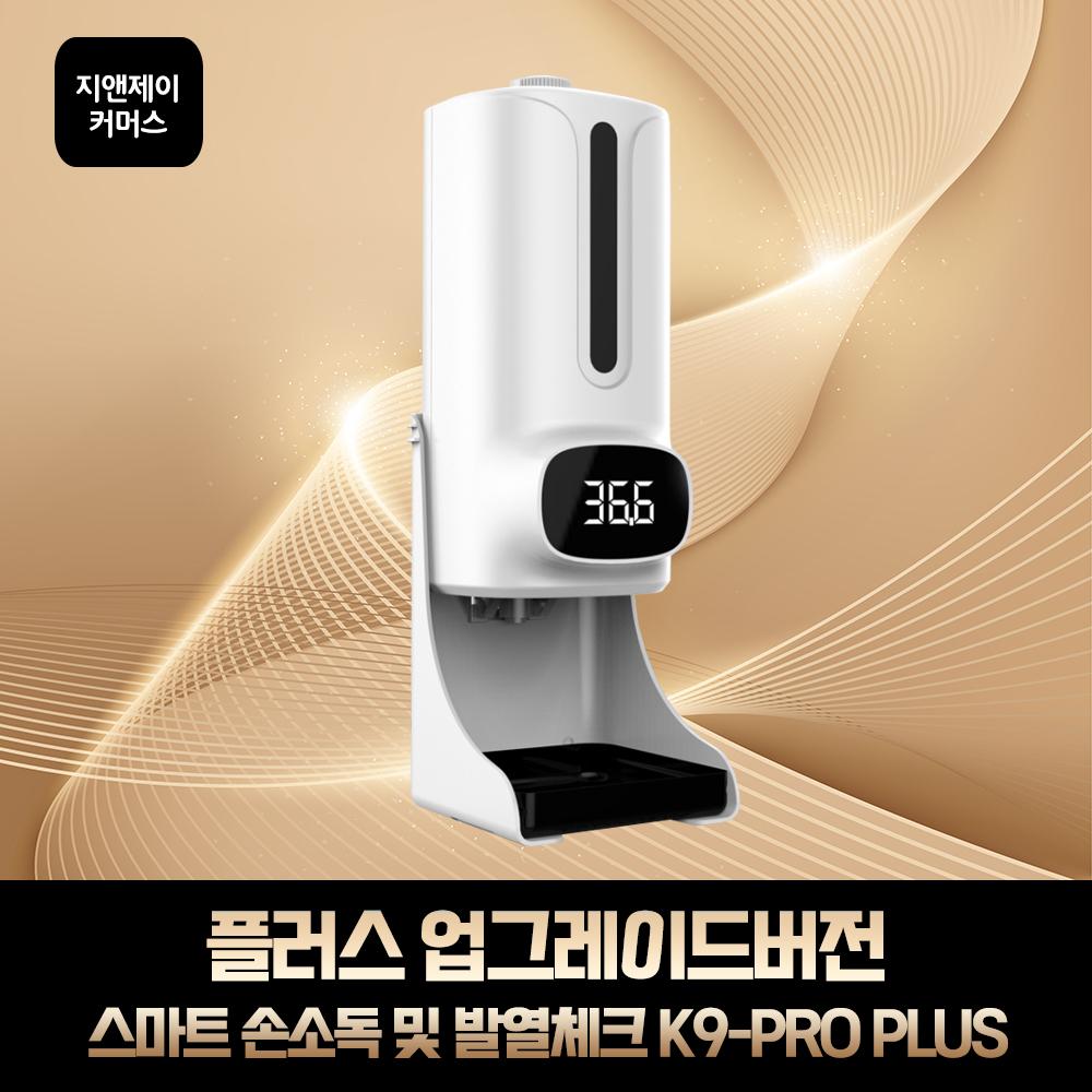 k9P 손세정제 자동손세정기 손소독제 세정제