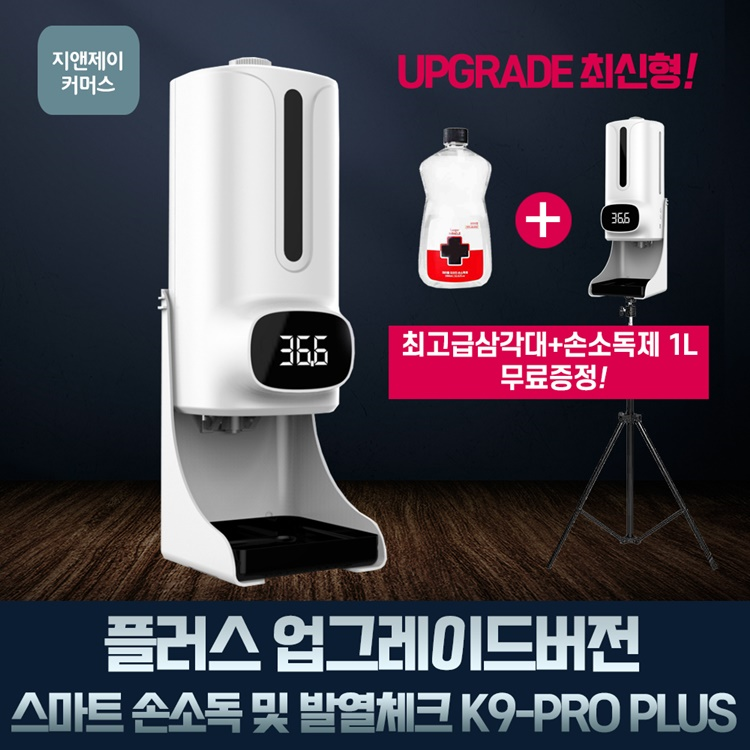 K9+ 자외선소독기 방역소독기 자동손소독기