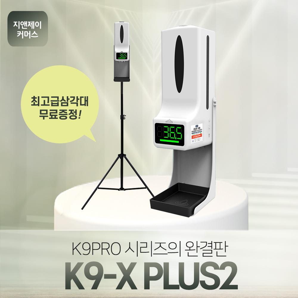 K9 자동디스펜서 자동손소독기 손세정제리필
