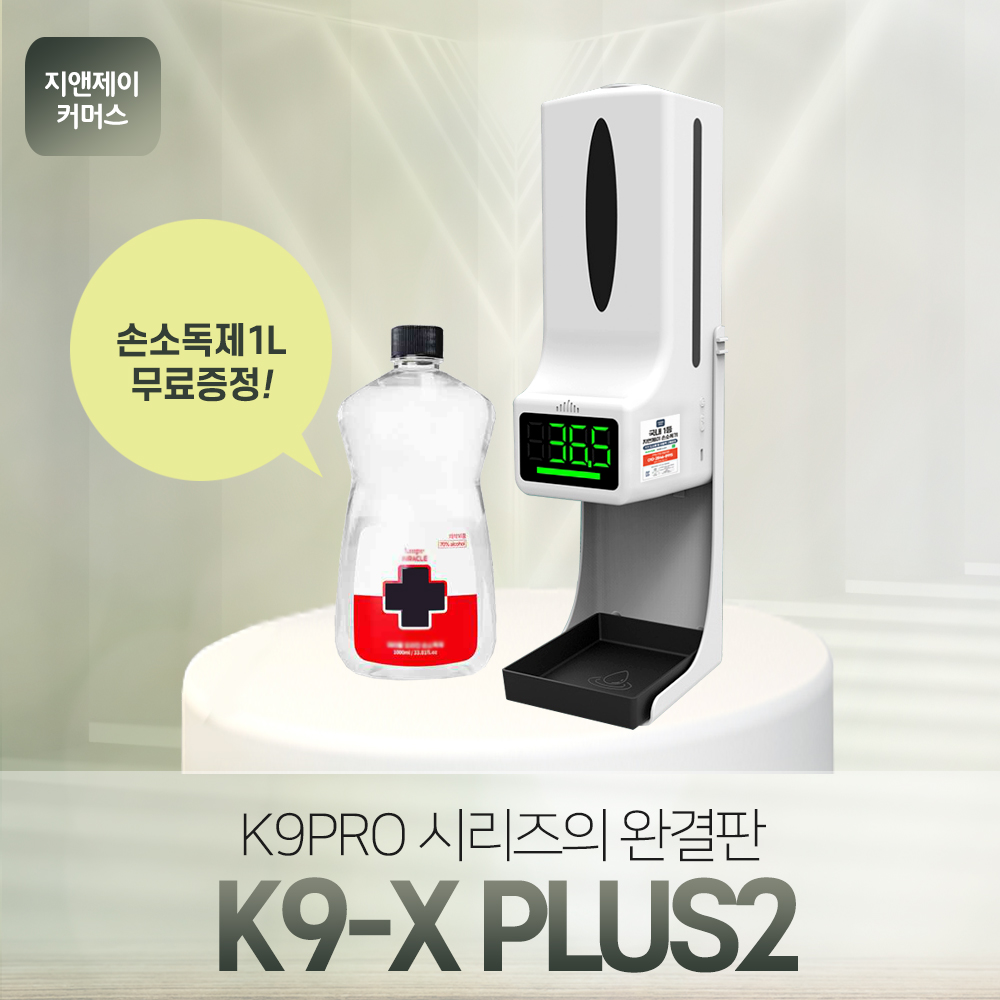 K9 손세정제리필 자동손소독기 자동디스펜서