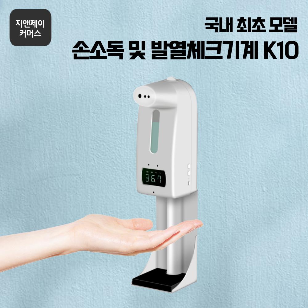 K10 소독 자동손세정기 적외선소독기 소독액