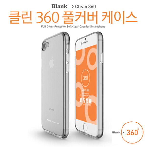 아이폰 7/8 플러스 솔로젠 풀커버 클린 360 블랭크 케이스 iphone 7/8 plus