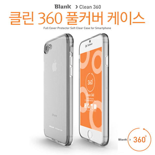 갤럭시 S9플러스 솔로젠 풀커버 클린 360 블랭크 케이스 SM-G965