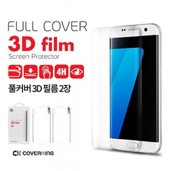 아이폰 7 / 8 커버킹 3D 풀커버 필름 iphone 7 / 8