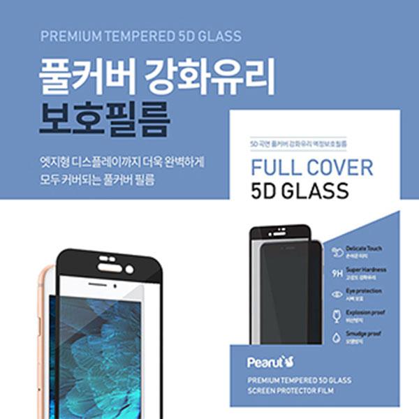 아이폰 X/XS 피넛컴퍼니 피넛 풀커버 5D 강화유리 IPHONE X/XS(5.8)