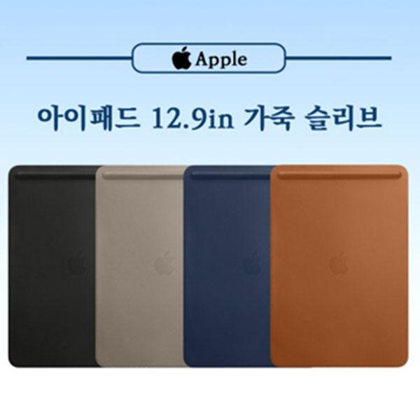 아이패드 12.9 UP 애플정품 12.9형 IPad pro용 가죽 슬리브 케이스 아이패드 12.9