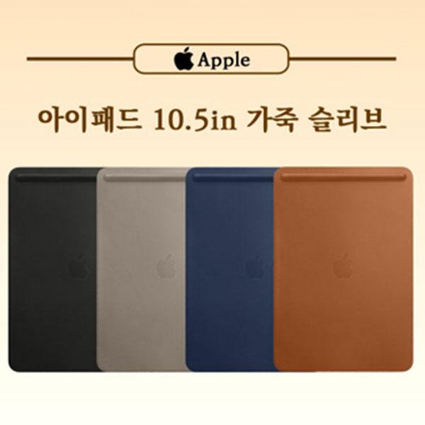 아피패드 프로10.5 UP 10.5형 IPad pro용 가죽 슬리브 케이스 아이패드 프로10.5
