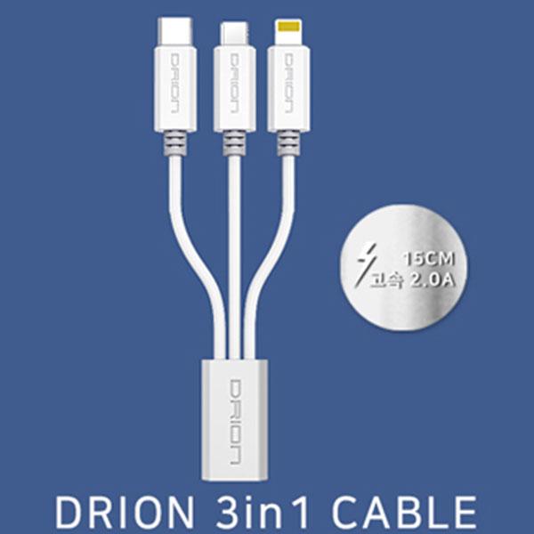 드리온 3IN1 메탈 케이블 2A 고속충전