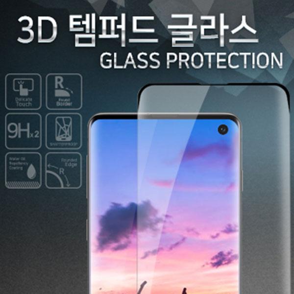 갤럭시노트10 3D 템퍼드 글라스 AF3DCG SM-N971
