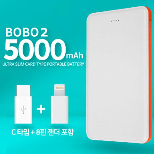 BOBO2 5000mAh 보조 배터리 5핀 8핀 C타입