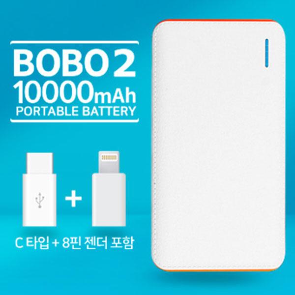 BOBO2 10000mAh 보조 배터리 5핀 8핀 C타입