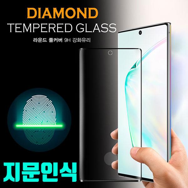 갤럭시노트10 다이아몬드 풀커버 강화유리 지문인식 SM-N971