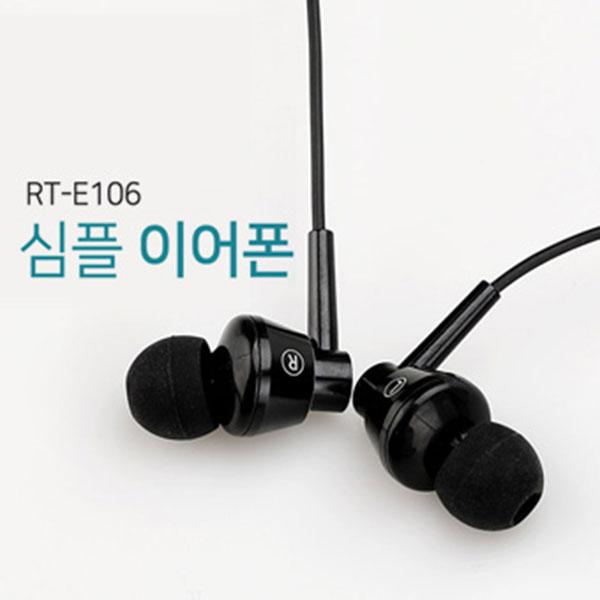 RT-E106 메탈 심플 이어폰