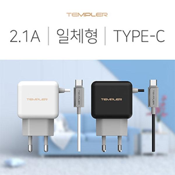템플러 가정용 충전기 2.1A C타입