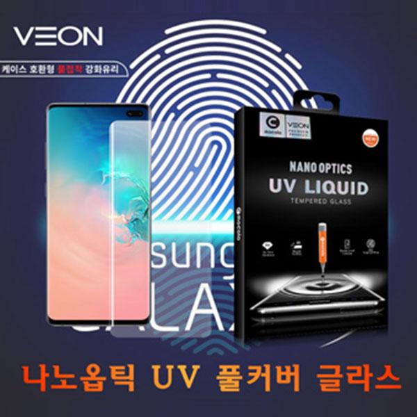 갤럭시 S20 Ultra 나노옵틱 UV 풀커버 강화유리 SM-G988