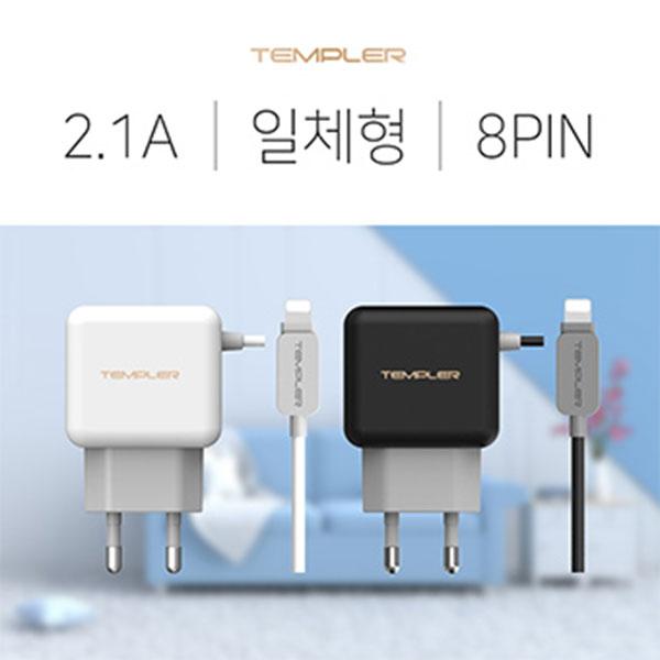 템플러 가정용 충전기 2.1A 8핀