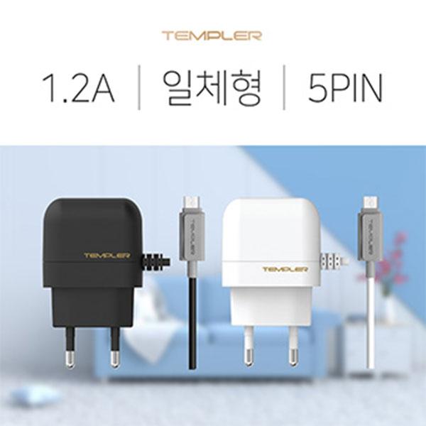 템플러 가정용 충전기 1.2A 5핀