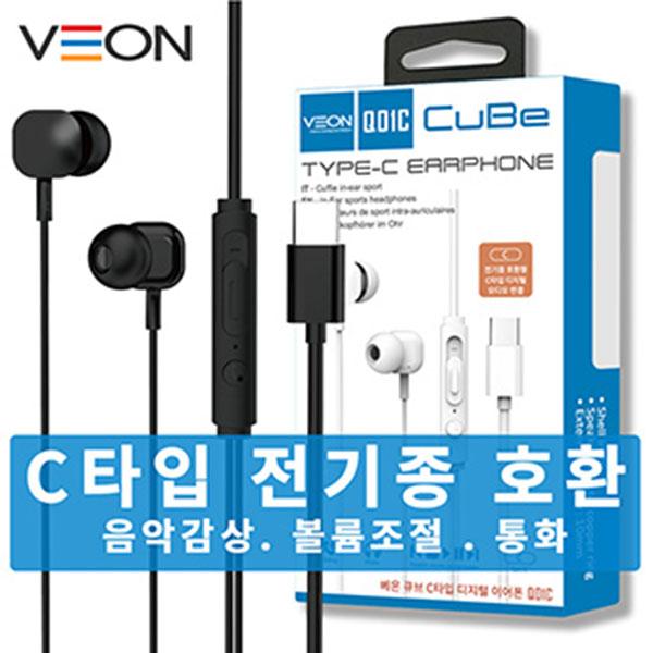 베온 큐브 C타입 디지털 이어폰 전기종 호환
