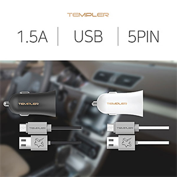 템플러 차량용 충전기 1.5A USB 1포트 5핀