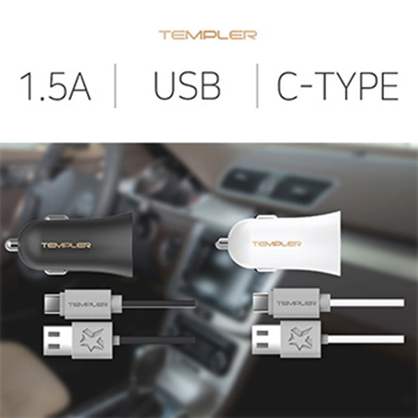 템플러 차량용 충전기 1.5A USB 1포트 C타입