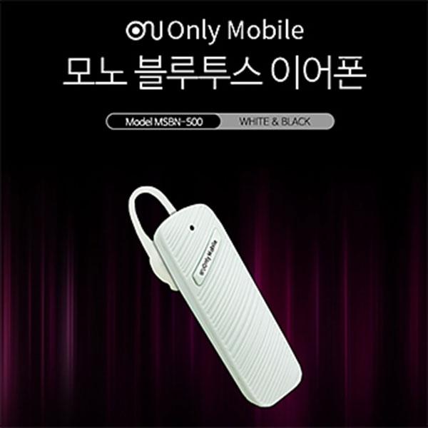 MSBN-500 모노 블루투스 이어폰