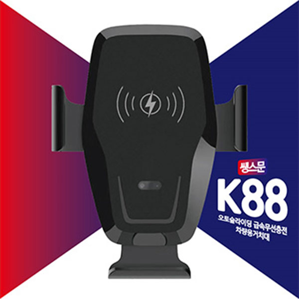 k88 쌩스문 오토슬라이딩 급속 무선 충전 차량용 거치대