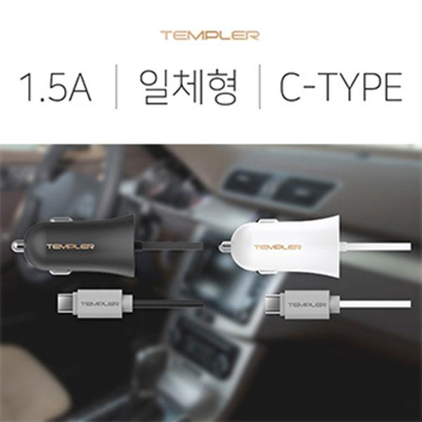 템플러 차량용 충전기 1.5A C타입