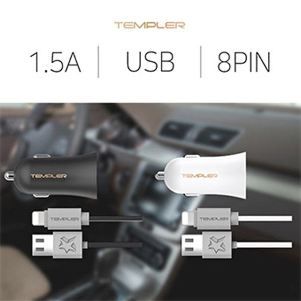 템플러 차량용 충전기 1.5A USB 1포트 8핀
