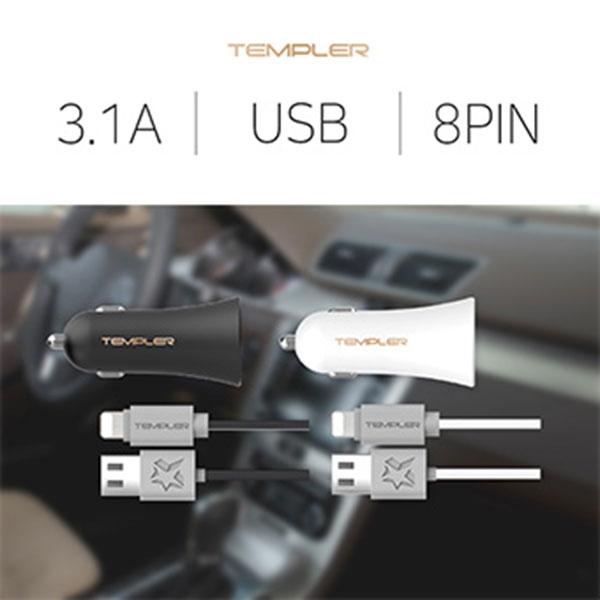 템플러 차량용 충전기 3.1A USB 2포트 8핀