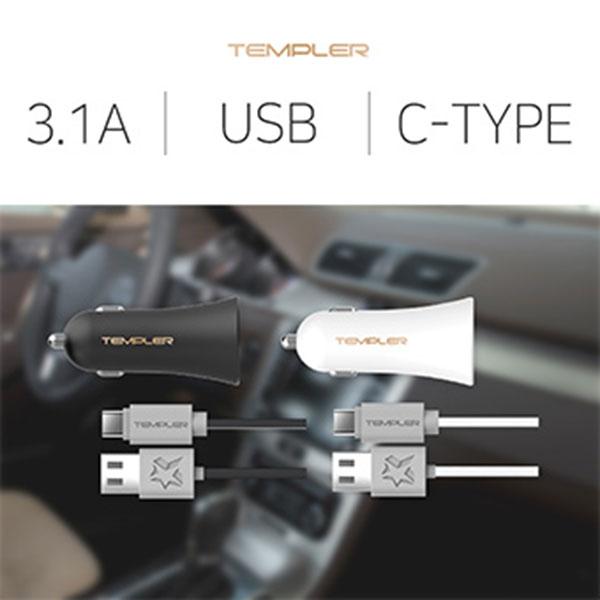 템플러 차량용 충전기 3.1A USB 2포트 C타입