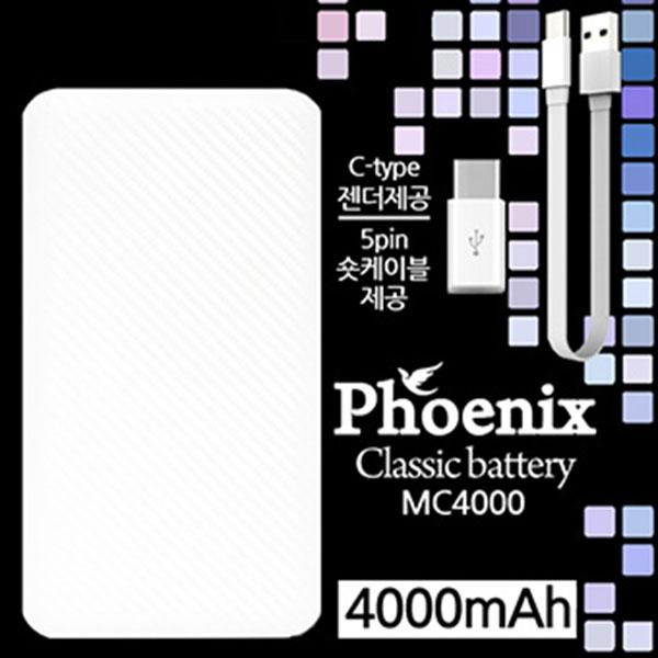 피닉스 클래식 보조배터리 4000mAh 5핀케이블 C타입젠더