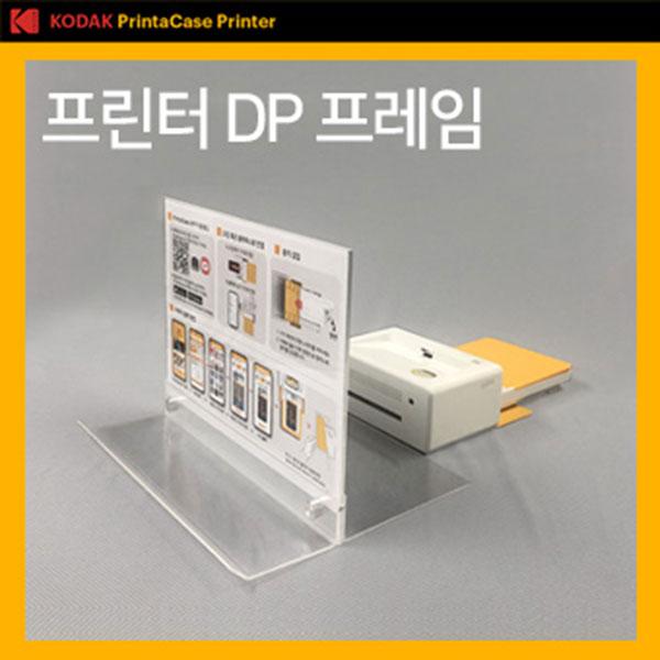 코닥 프린터 DP FRAME A4 DP-A4