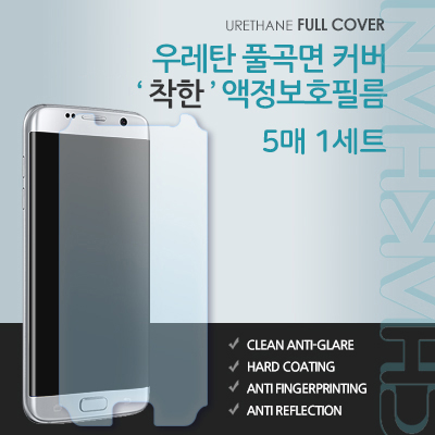LG-Q630 착한 우레탄 풀커버 필름 AFUF5 5매