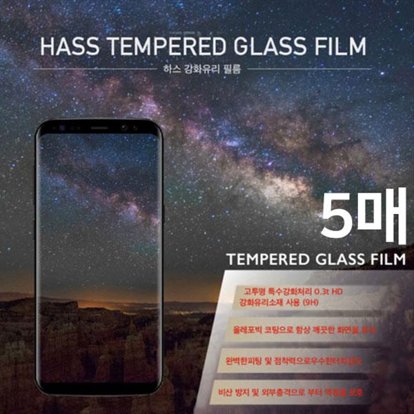 아이폰 SE2 대길퍼시픽 하스 강화유리 필름 5매