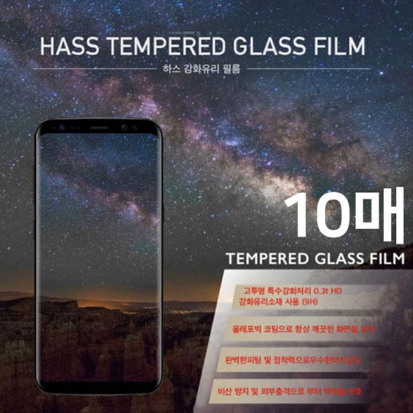 아이폰 SE2 대길퍼시픽 하스 강화유리 필름 10매