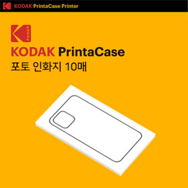 갤럭시 S10 코닥 프린터 컷팅 인화지 10매 SM-G973