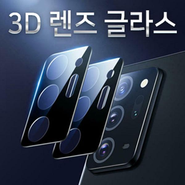 아이폰11 3D 렌즈 글라스