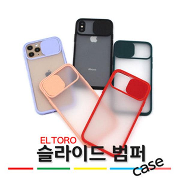 갤럭시노트20 엘토로 슬라이드 범퍼 케이스 SM-N981