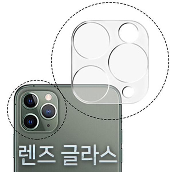 아이폰 12 프로맥스 렌즈 글라스